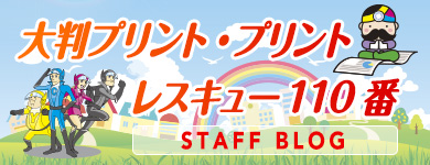 大判プリント・プリントレスキュー110番 STAFF BLOG