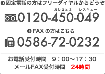 TEL 0120-450-049 FAX 0586-72-0232 お電話受付時間 9:00〜17:30 メールFAX受付時間 24時間