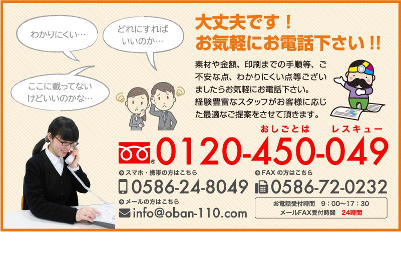 大丈夫です!お気軽にお電話下さい!TEL 0120-450-049