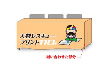 立体縫製タイプ(BOX型)