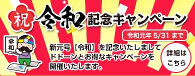 大判レスキュープリント110番 開設記念キャンペーン