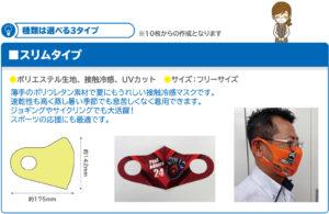 オリジナルデザインマスク01
