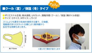オリジナルデザインマスク02